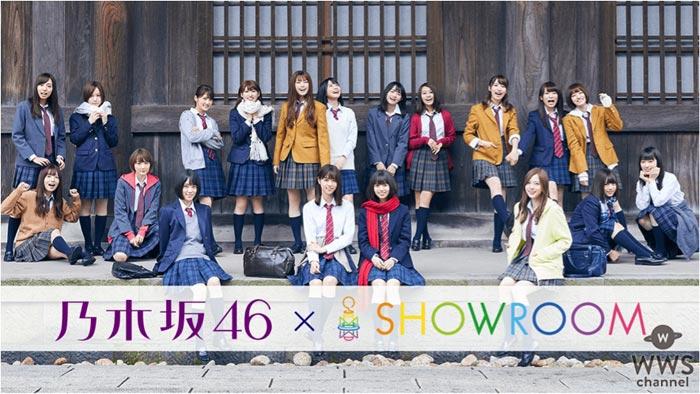 乃木坂46 東京ドーム公演振り返りリレー配信が決定!乃木坂46メンバーが1週間毎日SHOWROOMで生配信!