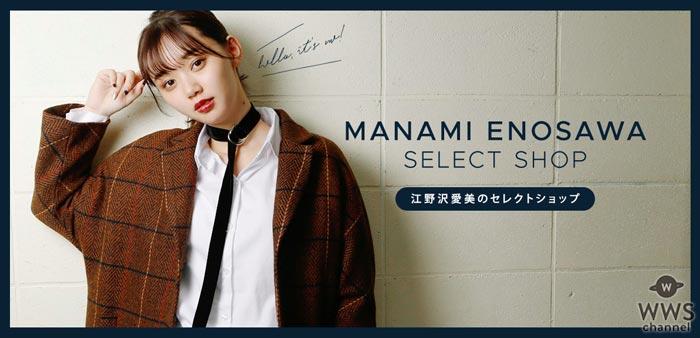 江野沢愛美が『C CHANNEL』にセレクトショップをOPEN!「みんなの毎日が今まで以上に輝くきっかけになったら嬉しいです」