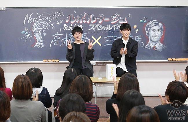 高橋優と三浦春馬のスペシャルイベントを女子校の教室で開催!サプライズで『ルポルタージュ』の弾き語りを初披露!