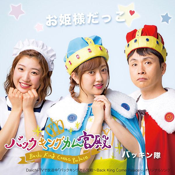 菊地亜美、アンジャッシュ児島とCDデビュー!限定1000枚で本日より発売。