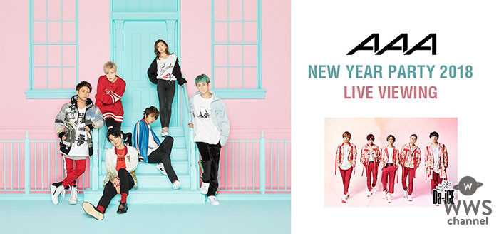AAA NEW YEAR PARTY 2018 LIVE VIEWING & ディレイ上映開催決定!今年はDa-iCEの出演も決定
