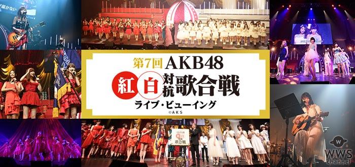 AKB48グループ年末恒例のイベント『AKB48紅白対抗歌合戦』を全国各地の映画館でライブ・ビューイングすることが決定!