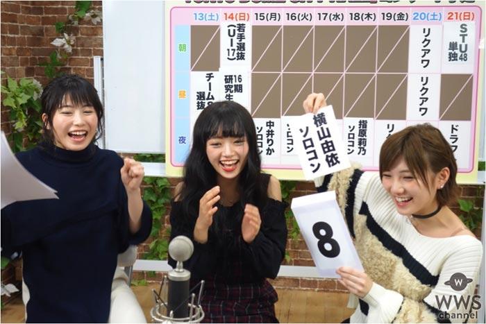 横山由依、岡田奈々、中井りかが自身のソロコンサート決定に驚き!『緊急特番!AKB48のこれまでとこれから徹底討論』でサプライズ発表!