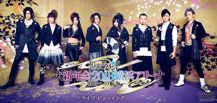 『和楽器バンド 大新年会2018 横浜アリーナ ~明日への航海~』が日本全国・台湾の映画館でライブ・ビューイングすることが決定!