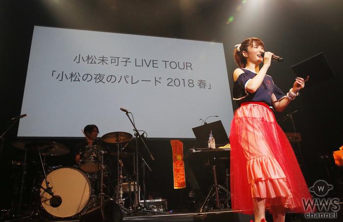 小松未可子が自身のバースデーライブのアンコールで『小松未可子LIVE TOUR「小松の夜のパレード 2018春」』の開催を発表!