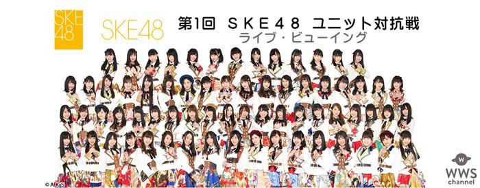 SKE48が全18組のユニットに分かれ対抗戦を繰り広げる!AKB48グループ初の試み『ユニット対抗戦』を全国各地の映画館に生中継!