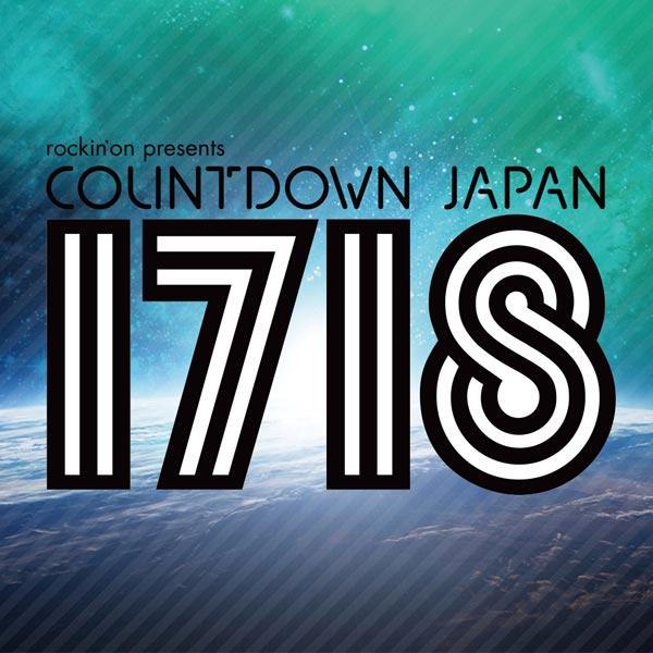欅坂46、MAN WITH A MISSION、miwaらの出演決定!『COUNTDOWN JAPAN 17/18』計169組の出演アーティストが決定!