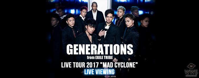 『GENERATIONS LIVE TOUR 2017 MAD CYCLONE』を全国各地の映画館にてライブ・ビューイングすることが決定!