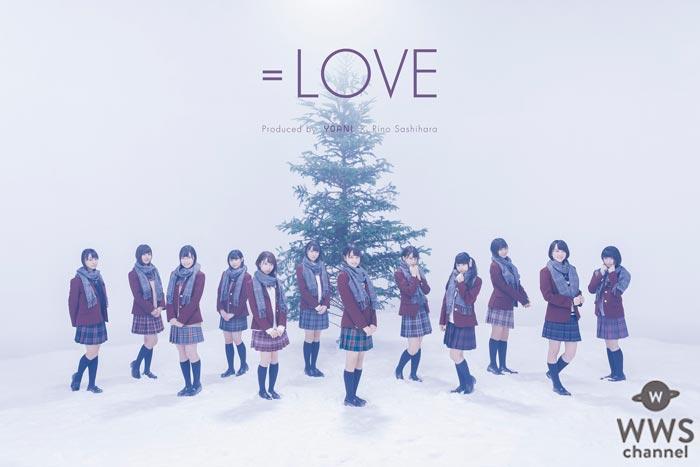 =LOVE(イコールラブ)の2ndシングル収録曲をレギュラーラジオで全曲初フル解禁!プロデューサーである指原莉乃が作詞を担当!