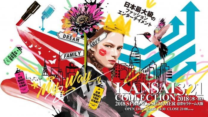 江野沢愛美 、瑛茉ジャスミン、久間田琳加らの出演が決定!『KANSAI COLLECTION 2018 S/S』が3月21日に開催決定!