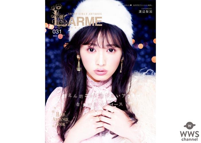 欅坂46 渡辺梨加がLARME史上最速で単独表紙に大抜擢!「ぜひたくさんの人たちに見て頂けるとうれしいです!」