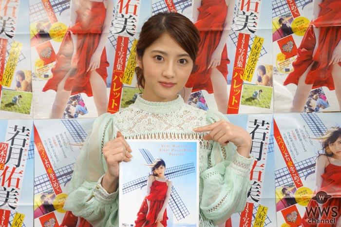 乃木坂46 若月佑美 1st写真集発売記念特番がSHOWROOMで配信!「ずっと夢だったこの写真集の中に、次の夢が詰まっている」