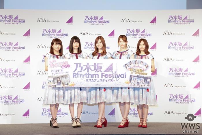 乃木坂46が初の公式音ゲーアプリをお披露目!白石麻衣が「ファンの声もメンバーの映像も楽しめる!」と太鼓判!