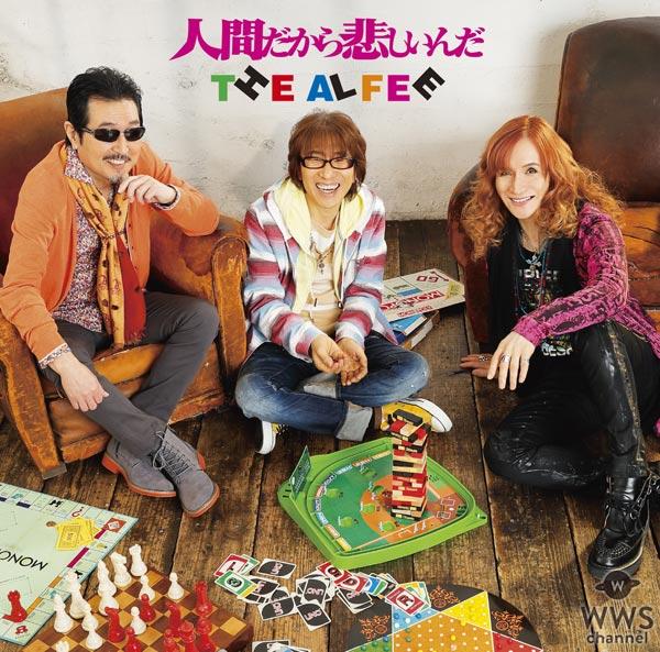 THE ALFEE 待望のニューシングル『人間だから悲しいんだ』ジャケット写真解禁!メインヴォーカルはシングルとしては16年ぶり坂崎幸之助!