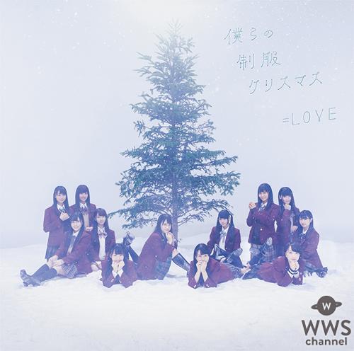 指原莉乃プロデュース アイドル『=LOVE』の2ndシングルは王道クリスマスソング!