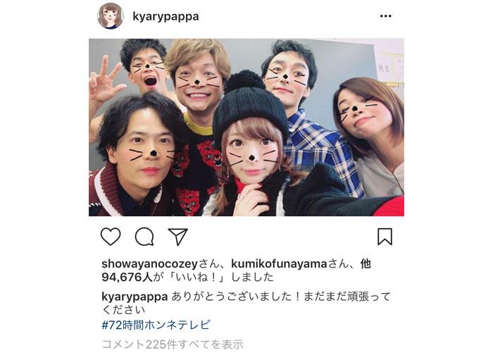 きゃりーが元スマップ、香取、草なぎ、稲垣3人が出演の72時間テレビに登場!