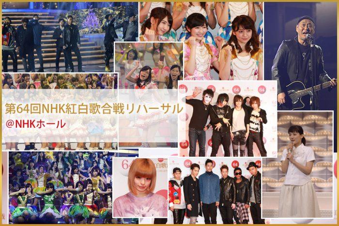 【第64回NHK紅白】29日リハーサル・囲み取材特集!