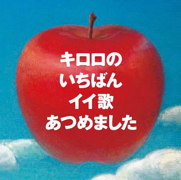 Kiroroの新作アルバム・リード曲「アニバーサリー」の ミュージックビデオ解禁!クリスマスにLINE LIVE特番も実施!