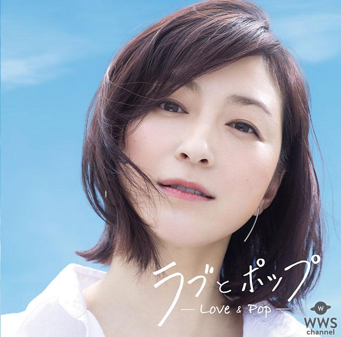 2017年No.1ロングヒットCD「ラブとポップ」CMに広末涼子が登場! <コメント掲載>