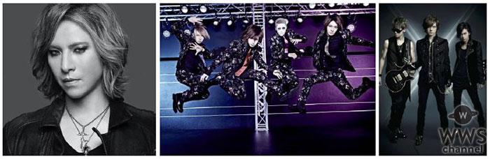 12月22日(金)『YOSHIKI CHANNEL X'MAS SP 2017』放送決定! ゴールデンボンバー&BREAKERZが生出演!聖夜の豪華対談が実現!