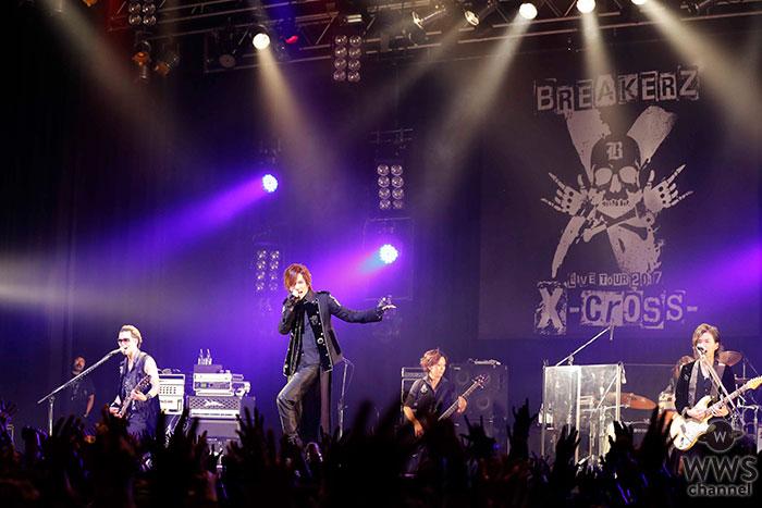 BREAKERZ LIVE TOUR 2017【X-cross-】ファイナル公演レポート「俺たちとみんなで最高の「X(クロス)」を作り上げようぜ!!」