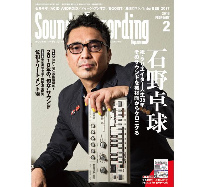 石野卓球、Sound&Recording Magazine 2月号表紙に愛用機材と共に登場! クリエイター人生35年を機材面から振り返る、全19Pの大特集も掲載!