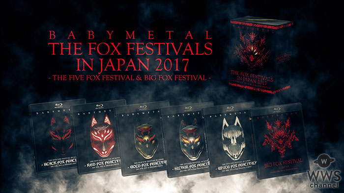 BABYMETAL、2017 年国内ライブ映像 BD ボックス、THE ONE 会員限定で発売決定!