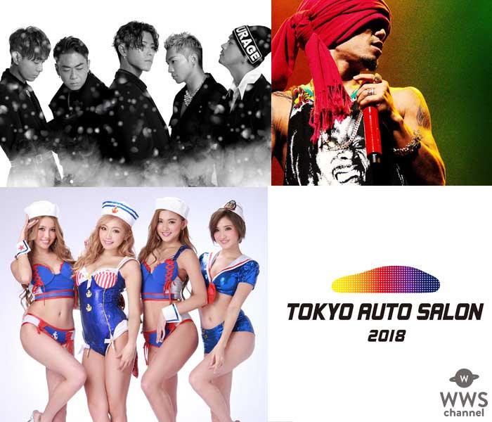 「東京オートサロン2018」でHAN-KUN from 湘南乃風、DOBERMAN INFINITYら 豪華アーティストが出演するライブが開催! 『The after party presented by TOKYO AUTO SALON』