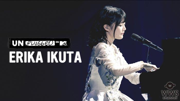 乃木坂46 生田絵梨花がMTV伝統のアコースティックライブ『MTV Unplugged』に出演決定!「音楽の力を借りながら自分らしく楽しめたらなと思います!」