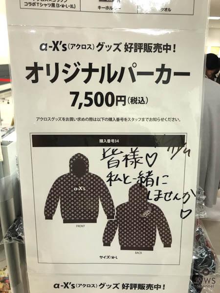 渋谷にα-X's(アクロス)のコラボショップがオープン!敦貴、遥城、あかり、望優らが店舗を訪れ大盛況