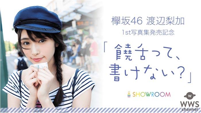 欅坂46 渡辺梨加の1st写真発売記念特番がSHOWROOMにて配信決定!渡辺梨加が1st写真集に対する想いを饒舌に(?)語る!