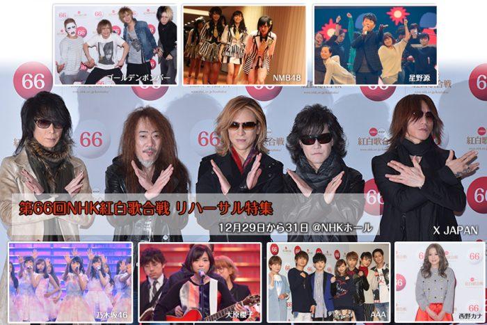 【第66回NHK紅白】リハーサル・囲み取材特集!X JAPAN、ゴールデンボンバー、AAAらが登場!