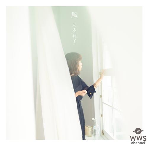 癒しの歌声・丸本莉子がコブクロの名曲『風』を自身初のカバーシングルとして配信リリース!「同じ曲なんだけど違う色になる」