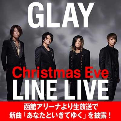 GLAYからのクリスマスプレゼント!クリスマス・イブにライブを開催する函館アリーナから、新曲「あなたといきてゆく」をLINE LIVEで生配信決定!
