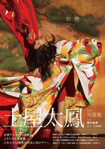 土屋太鳳の女優デビュー10周年を記念したメモリアル写真集『初戀』が発売!自身プロデュースによるイメージをいい意味で裏切った斬新な一冊!