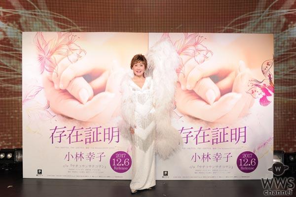 小林幸子が新曲『存在証明』のお披露目ライブを開催!110名の人気インフルエンサーがInstagramで160万人へ向け同時LIVE配信!