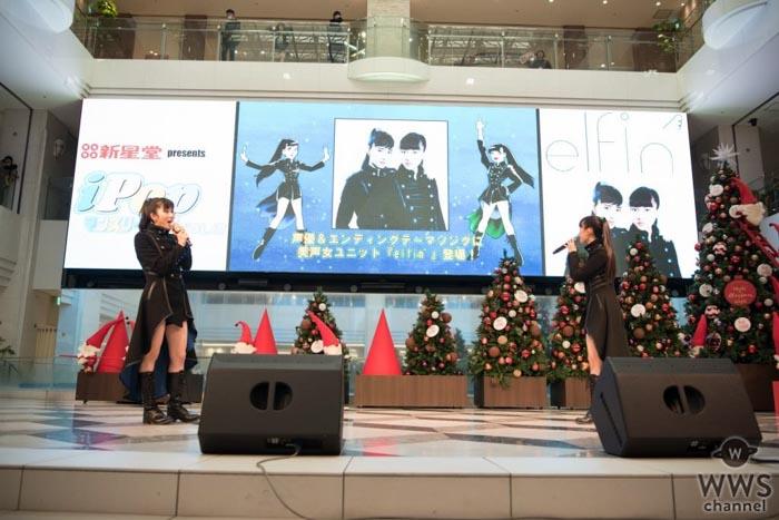 美声女ユニット・elfin'が手塚治虫 幻の超大作「マリン・エクスプレス」のモーションコミックに声優として出演!劇中ガールズバンドとして歌うオリジナルソングもリリース決定!