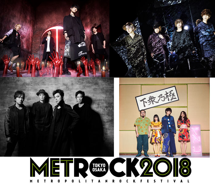 【METROCK 2018】エレファントカシマシ THE ORAL CIGARETTES KEYTALKら第1弾出演アーティスト発表!