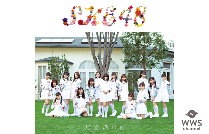 SKE48・最新シングル『無意識の色』ジャケット写真解禁!10年目へ向けた期待の選抜!