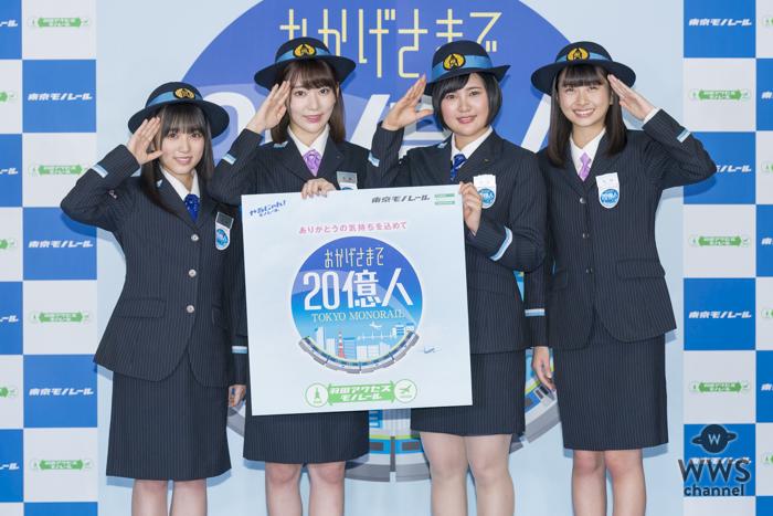 HKT48の宮脇咲良、兒玉遥、松岡はな、矢吹奈子が東京モノレール記念式典に参加!「思い出が詰まってます」
