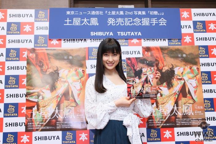 土屋太鳳が女優デビュー10周年記念のセルフプロデュース写真集『初戀。』について語る!「女優という仕事に初戀してきました。どうか受け取ってください」