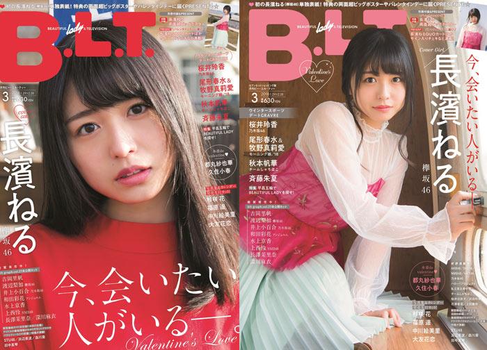 欅坂46・長濱ねるが「B.L.T.」の表紙に単独初登場!!桜井玲香(乃木坂46)はキュートなスキーウェアを披露!