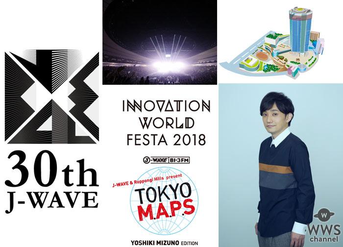 J-WAVE史上最大級のイベント「J-WAVE 30th ANNIVERSARY FESTIVAL」開催!!水野良樹(いきものがかり)コメント掲載!
