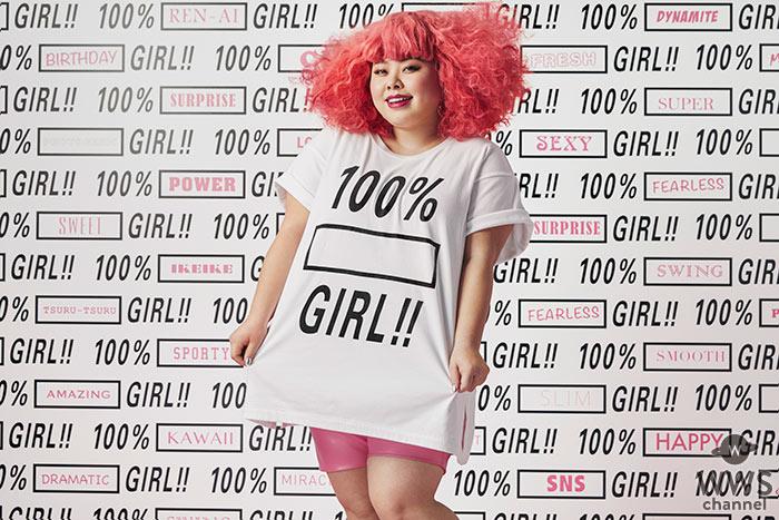 元旦CM出演キャストは渡辺直美!『KIREIMO 100% GIRLS!!』 プロジェクト、1月8日より本格始動!