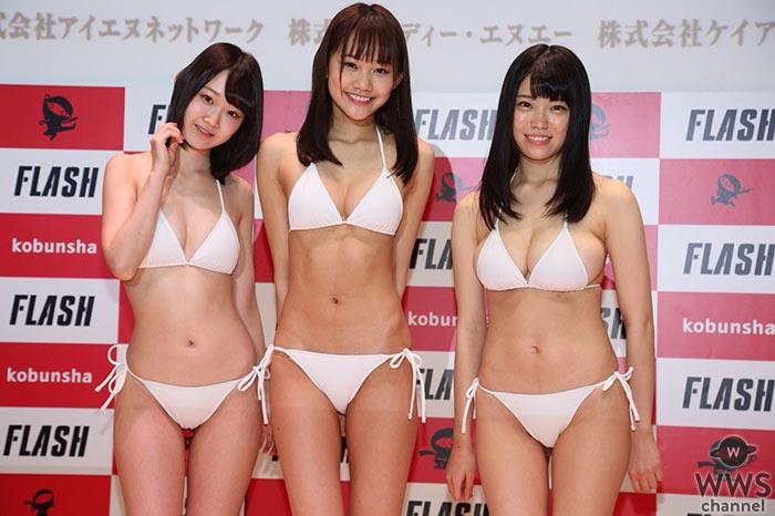 元Doll☆Elementsメンバー・小島瑠那、保﨑 麗、麻亜子がミスFLASH2018グランプリ発表記者会見に登場!