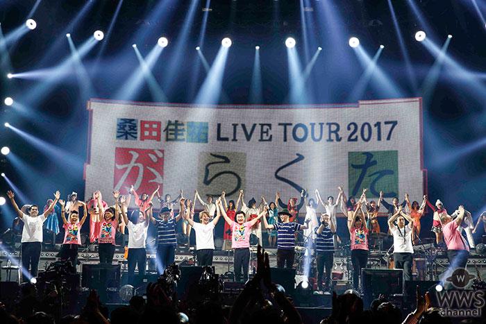 桑田佳祐 全国40万人が大熱狂の 10箇所18公演に及ぶ全国ツアーが完結!! 紅白の中継、そして14,000人のファンと年越しで大団円!