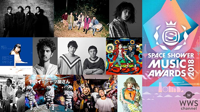 Suchmos、平井堅が「SPACE SHOWER MUSIC AWARDS 2018」第2弾出演アーティストに決定!ゲストアーティストとしてダイスケはん、ナヲ(マキシマム ザ ホルモン)、PUNPEEが登場!ONE OK ROCKのスペシャル映像も公開!