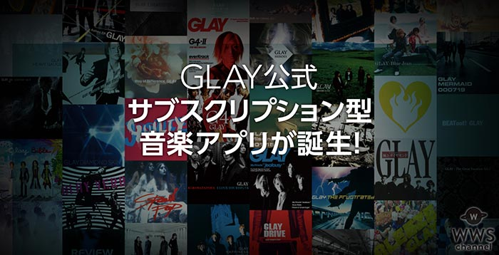 GLAYの全ての音楽と映像を配信するサブスクリプション型アプリが誕生!