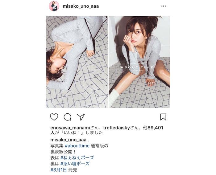 AAA宇野実彩子が胸元を強調した セクシー過ぎる添い寝ショットを披露!「かわいい、セクシー♡早く写真集みたい」