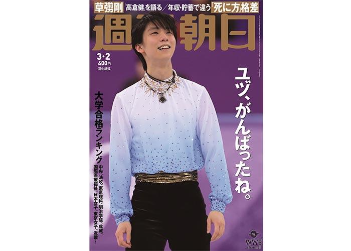 羽生結弦選手を「週刊朝日」が表紙をはじめ総力で特集!2月20日発売!